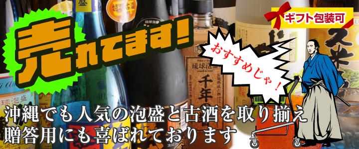 沖縄の酒・泡盛